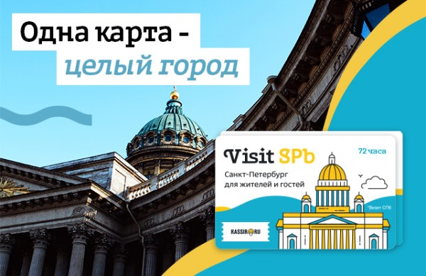 Карта гостя СПб